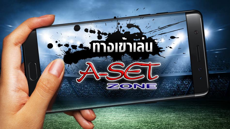 asetzone gclub-พนัน