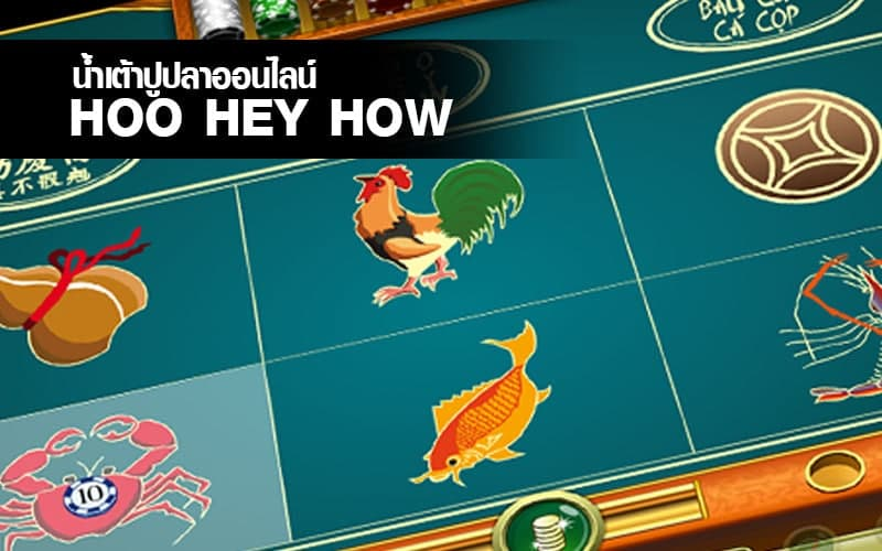 เกมน้ำเต้าปูปลา-คาสิโน